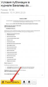 YAndeks.Disk-redaktirovanie-dokumentov-1[1]