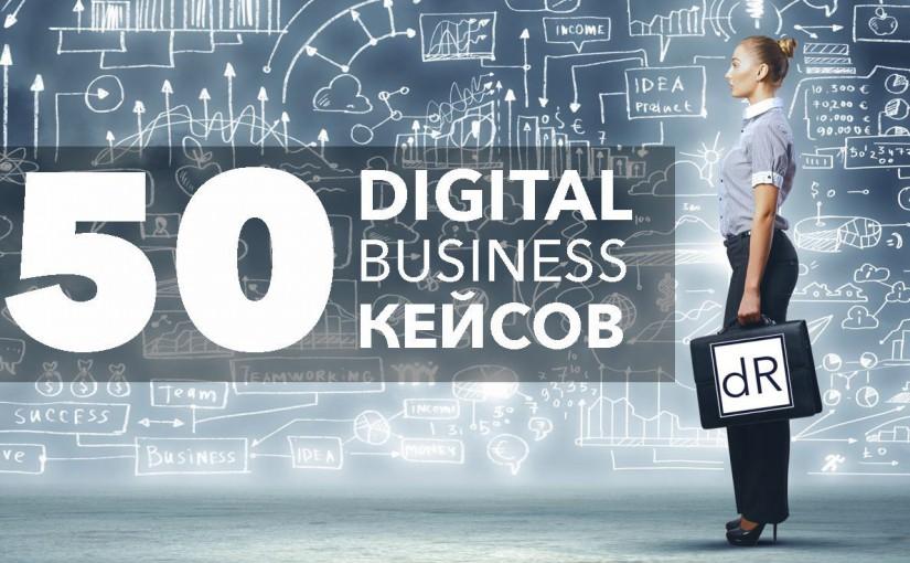 Digital Business — 50примеров Цифрового Бизнеса