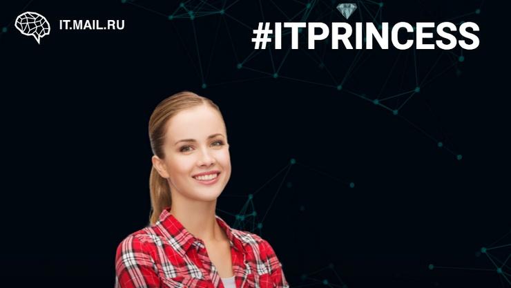 Открыта подача заявок на конкурс #ITPrincess